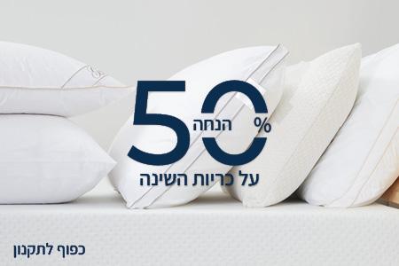50% הנחה על כריות שינה