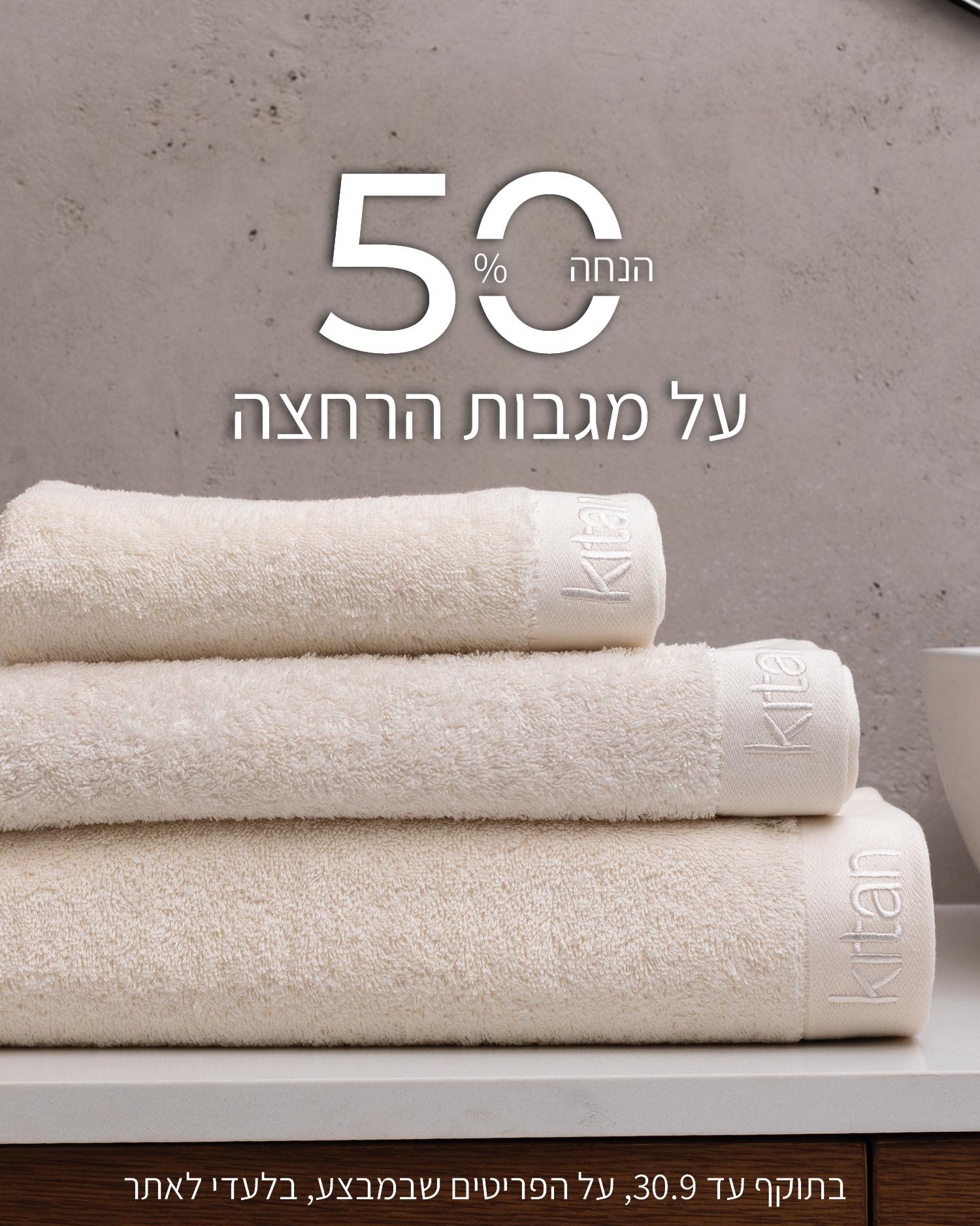 50% הנחה על מגבות רחצה