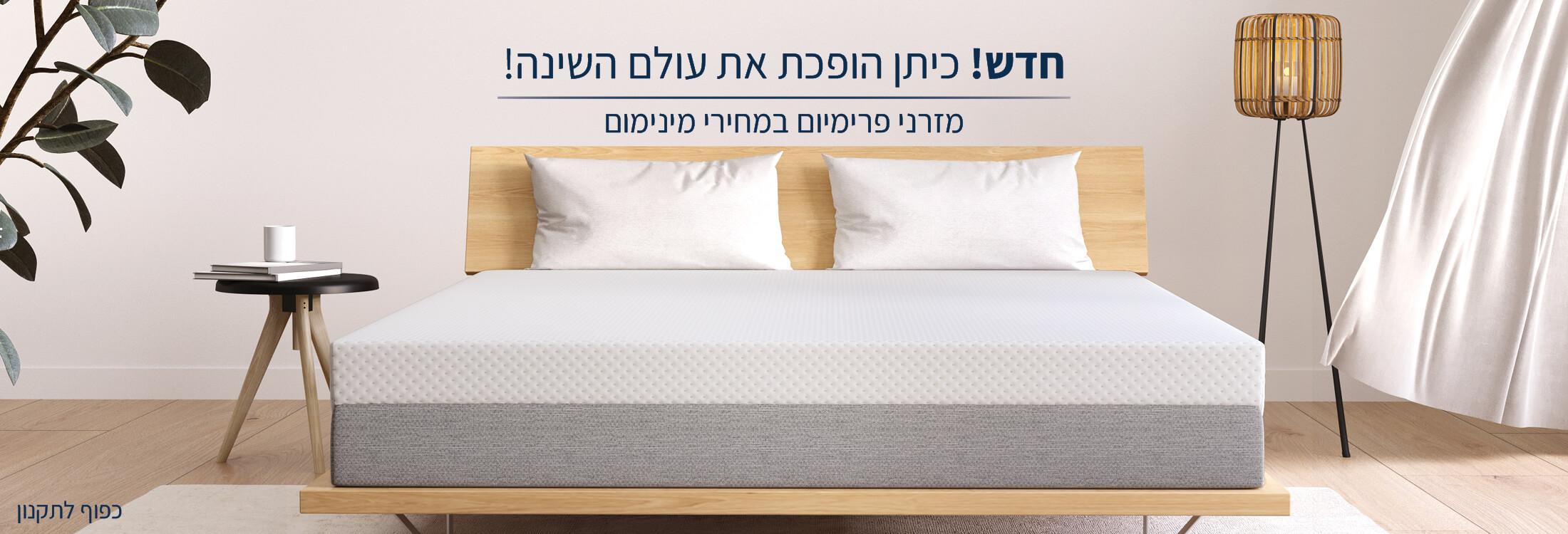 קטגוריית מזרנים- כיתן הופכת את עולם השינה