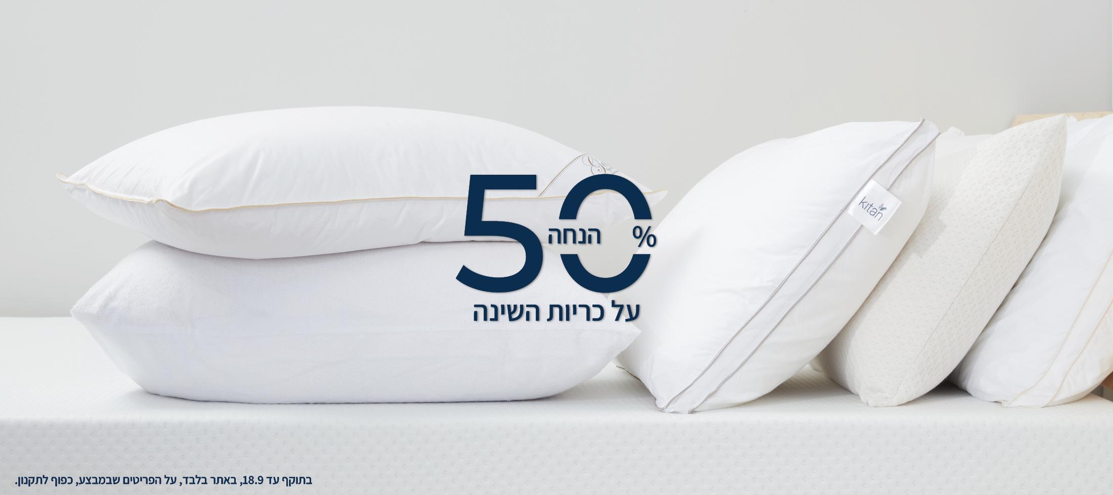 50% על כריות שינה
